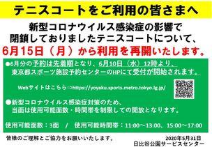 施設 スポーツ 予約 都 東京
