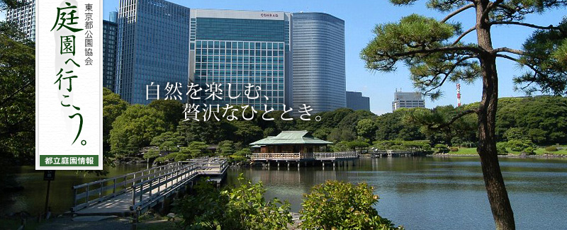 Tokyo Metropolitan Park Association Let's go to the Gardens. Gracious time to feel delight at nature.